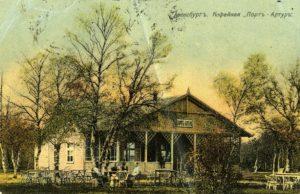 Kohvik Port Artur Loode metsas 20. sajandi algul.