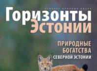 thumbnail of Gorizonto_Estonii_2019