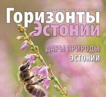 thumbnail of Gorizonto_Estonii_2020