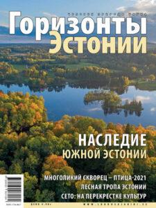 thumbnail of Gorizonto_Estonii_2021